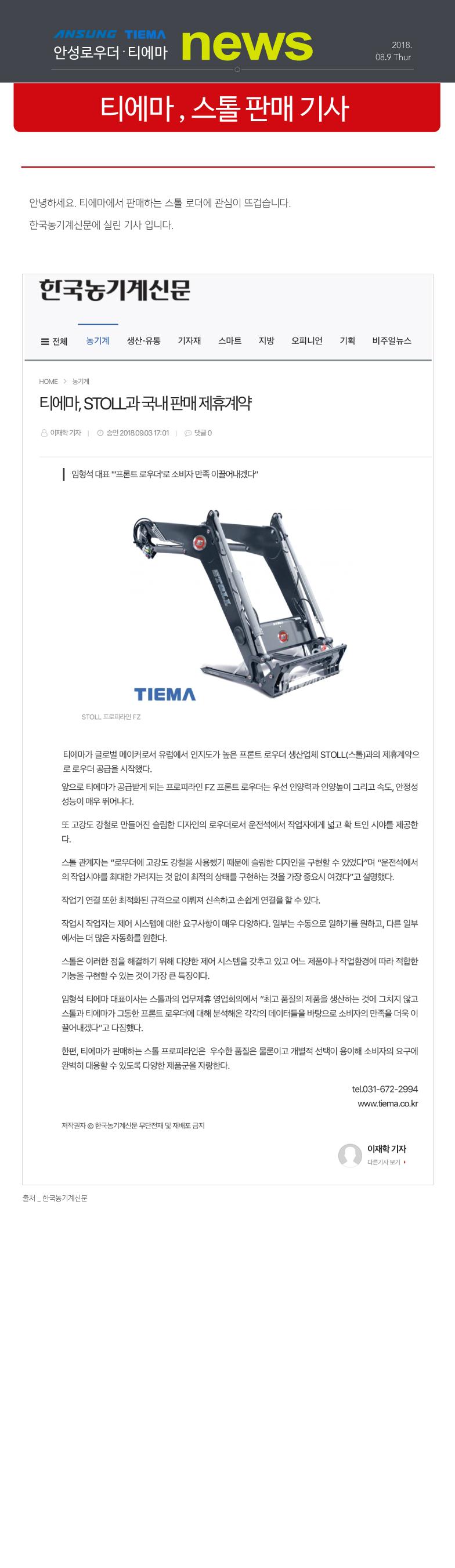 _티에마-홈페이지-게시판-스톨-기사.jpg